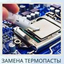 Замена термопасты в компьютере и ноутбуке, в г.Барановичи