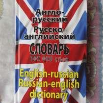 Англо-русский, Русско-английский словарь, в г.Днепродзержинск