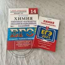 Сборники по подготовке к ЕГЭ по химии, в Обнинске