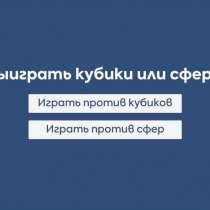 """Игра """"Выиграть кубики или сферы"""", в Казани"""