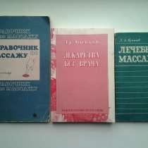 Книги на медицинские темы, в Нововоронеже