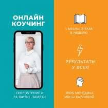 Коучинг скорочтения, в г.Алматы