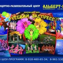 Организация праздников, цыгане, шоу балет. детские праздники, в Краснодаре