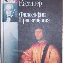 Классики философии, в Новосибирске