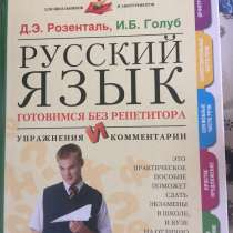 Русский язык готовимся без репетитора, в Санкт-Петербурге