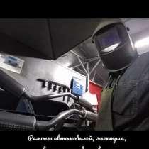 Сварка металлоконструкций, сварочные работы, выезд к заказчи, в Тольятти