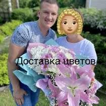 Доставка цветов на личном автомобиле, в Новосибирске