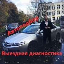 Автоподбор автодиагност, в Москве