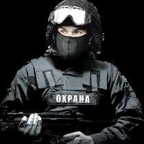 Услуги охранного предприятия, ЧОП, в Калининграде