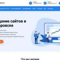Создание сайтов в Хабаровске, в Хабаровске