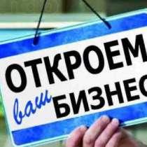 Регистрация ООО/ИП по всей России, в Балашихе