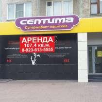 Аренда помещения свободного назначения, в Кемерове