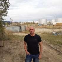 Ищу женщину для серьезных отношений, в Ярославле
