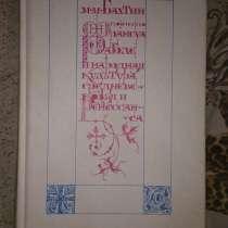 Книга Бахтина, в Новосибирске