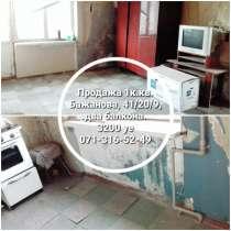Продается 1 комнатная квартира Бажанова, крупногабаритная, в г.Макеевка