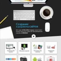 Создание сайтов, реклама, продвижение бизнеса в интернете, в г.Улан-Батор
