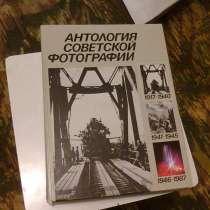 Книги в твёрдом переплете, энциклопедического формата, в г.Днепропетровск