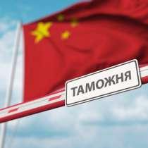 Таможенное оформление из Китая. Только для юрлиц!, в Красноярске