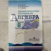 Алгебра 8 класс, в Курске