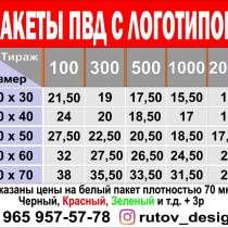 Все виды рекламы, в Грозном