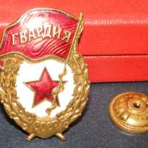 Три военных знака, в Москве