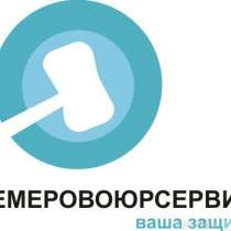 Представительство в суде, в Кемерове