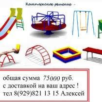 Детские площадки, в Таганроге