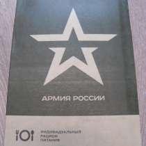 Сухой паек (ИРП) армейский, в Кемерове