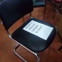 Стулья, кресла, в г.Брест