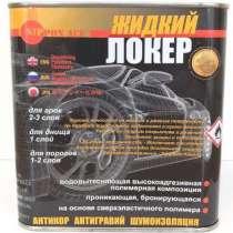 Обработка автомобиля, Жидкий локер от Синтетик Полимер, в Красноярске