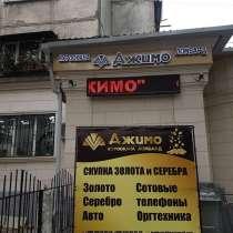 """Ломбард """"Джимо""""в районе Ортосайского рынка, в г.Бишкек"""