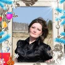 Анастасия, 28 лет, хочет пообщаться, в Ханты-Мансийске
