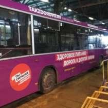 Размещение, изготовление рекламы на транспорт, в Екатеринбурге