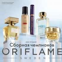 Oriflame - 20%, в Барнауле