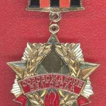 СССР 30 лет освобождения Белгорода 1943 1973 Русский сувенир, в Орле