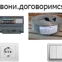 Электрик. услуги электрика, в Барнауле