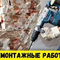 Строительная бригада выполнит комплекс демонтажных работ, в г.Гомель