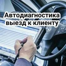 Компьютерная диагностика автомобиля, в Краснодаре