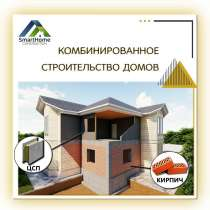 КОМБИНИРОВАННОЕ СТРОИТЕЛЬСТВО ДОМОВ, КОТТЕДЖЕЙ И КОММЕРЧЕСК, в г.Бишкек