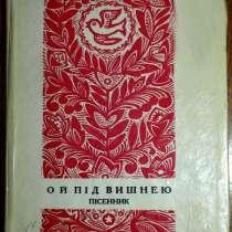Сборник украинских народных шуточных песен, в Санкт-Петербурге