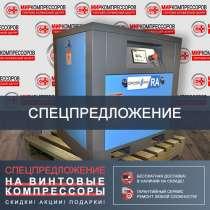 Винтовой компрессор 55 кВт 10000 л/мин, в Челябинске