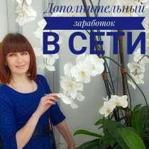 Требуется сотрудница интернет магазина, в Владивостоке