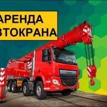 Аренда Автокранов от 16 до 50 тонн г. Ивантеевка, в Ивантеевка