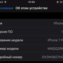 IPhone 7 Plus, в Одинцово