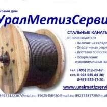 Стальные канаты Российского производства, в Перми
