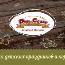 Самая вкусная пицца в Кишиневе!, в г.Кишинёв
