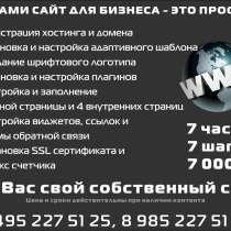 Создание сайта под ключ, в Одинцово