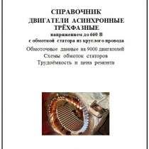 Справочник по ремонту двигателей напр до 660 В, в Москве