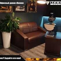 Офисный диван «Пижон» (любой цвет), в Владивостоке