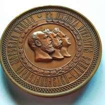 Медаль в память открытия Санкт-Петербургского морско канала, в Москве